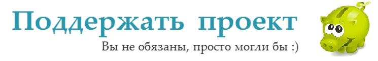Поддержи проект крипто-копейкой