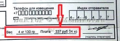 Стоимость доставки и вес посылки (Почта России)