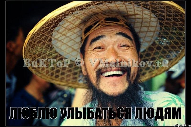 Добрый китаец - Злой китаец
